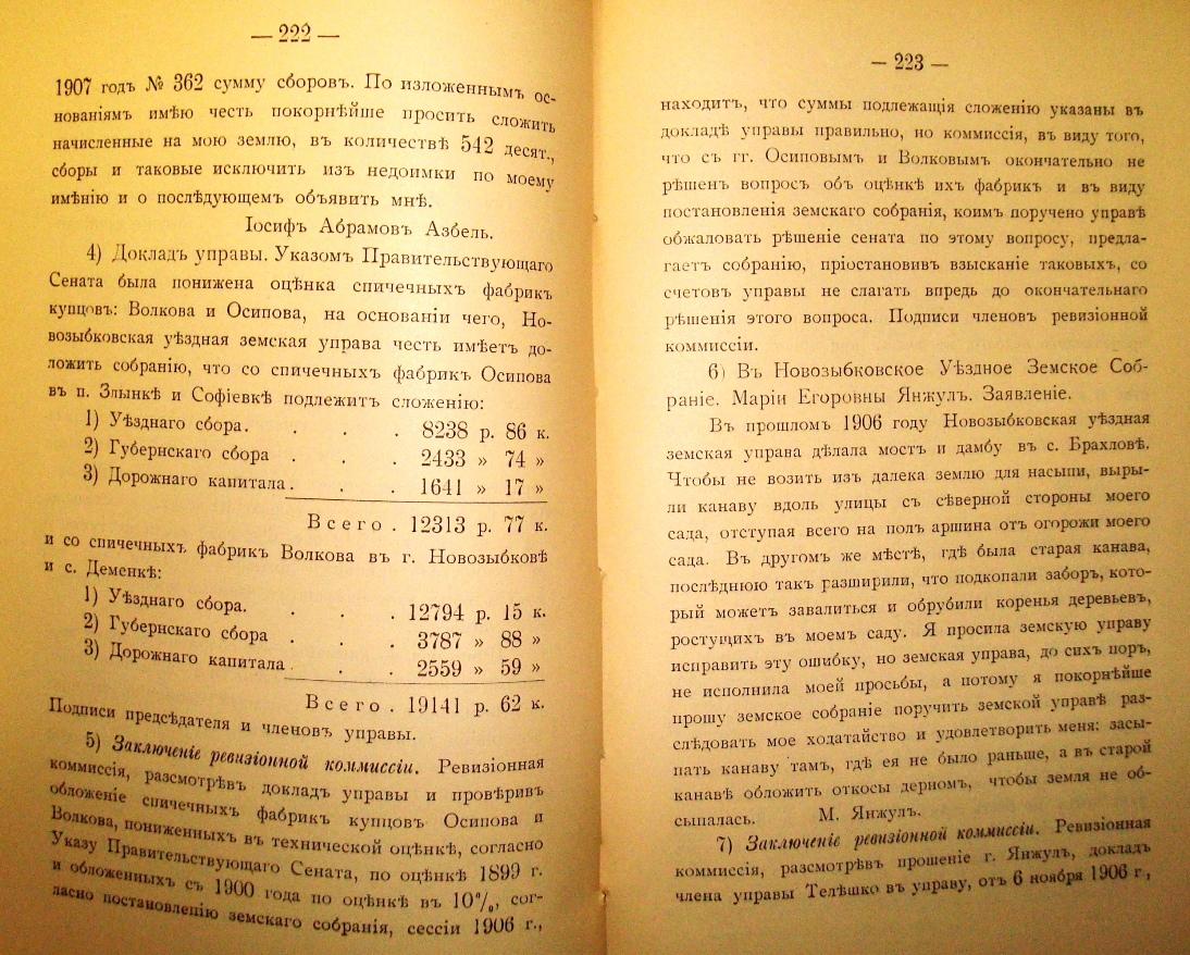nalogovye_sbory_1907