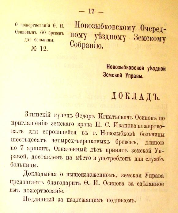 пожертвование купца Осипова Ф.И. 1886 г