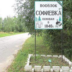 sofievka